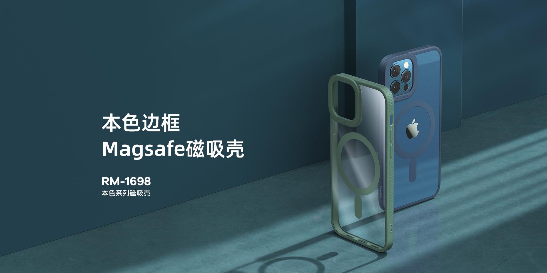 RM1698本色磁吸壳-网页_01