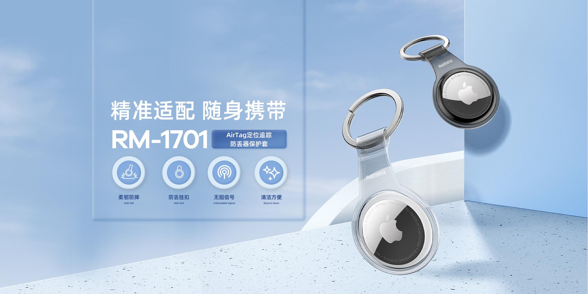 RM-1701追踪器保护套-网页_01