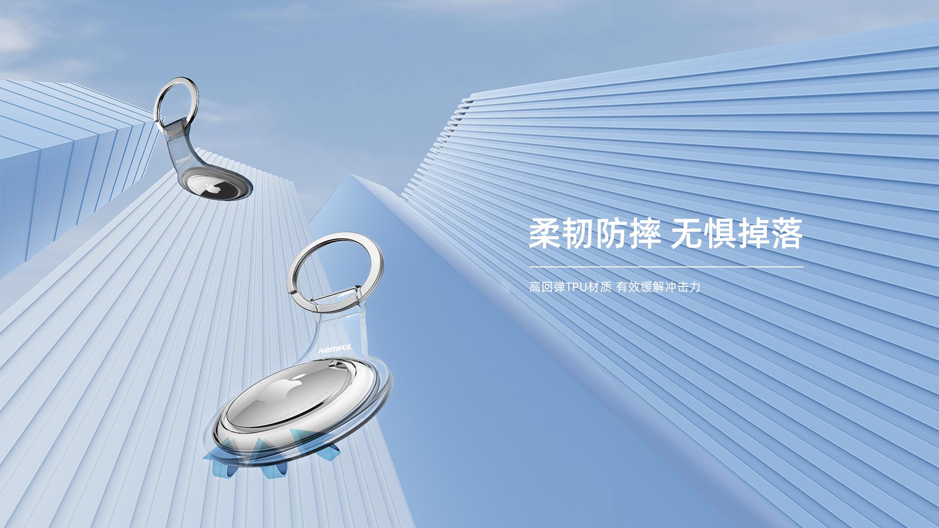 RM-1701追踪器保护套-网页_02