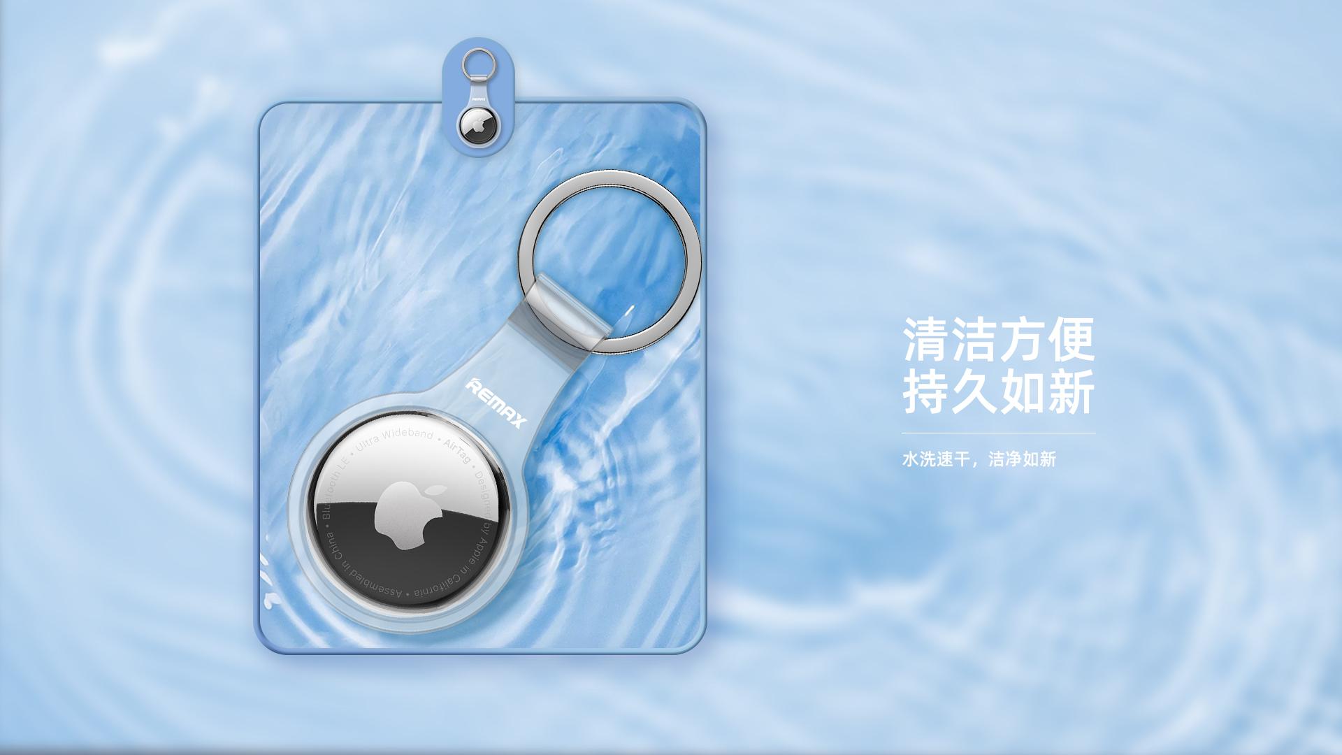 RM-1701追踪器保护套-网页_04