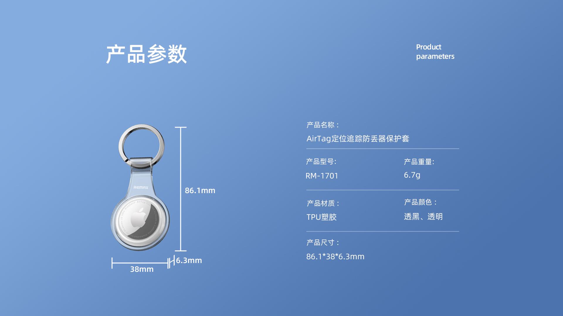 RM-1701追踪器保护套-网页_06