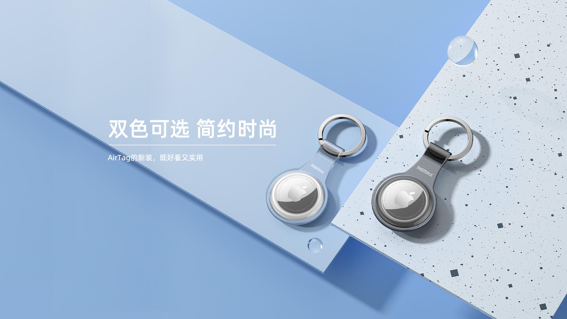 RM-1701追踪器保护套-网页_05