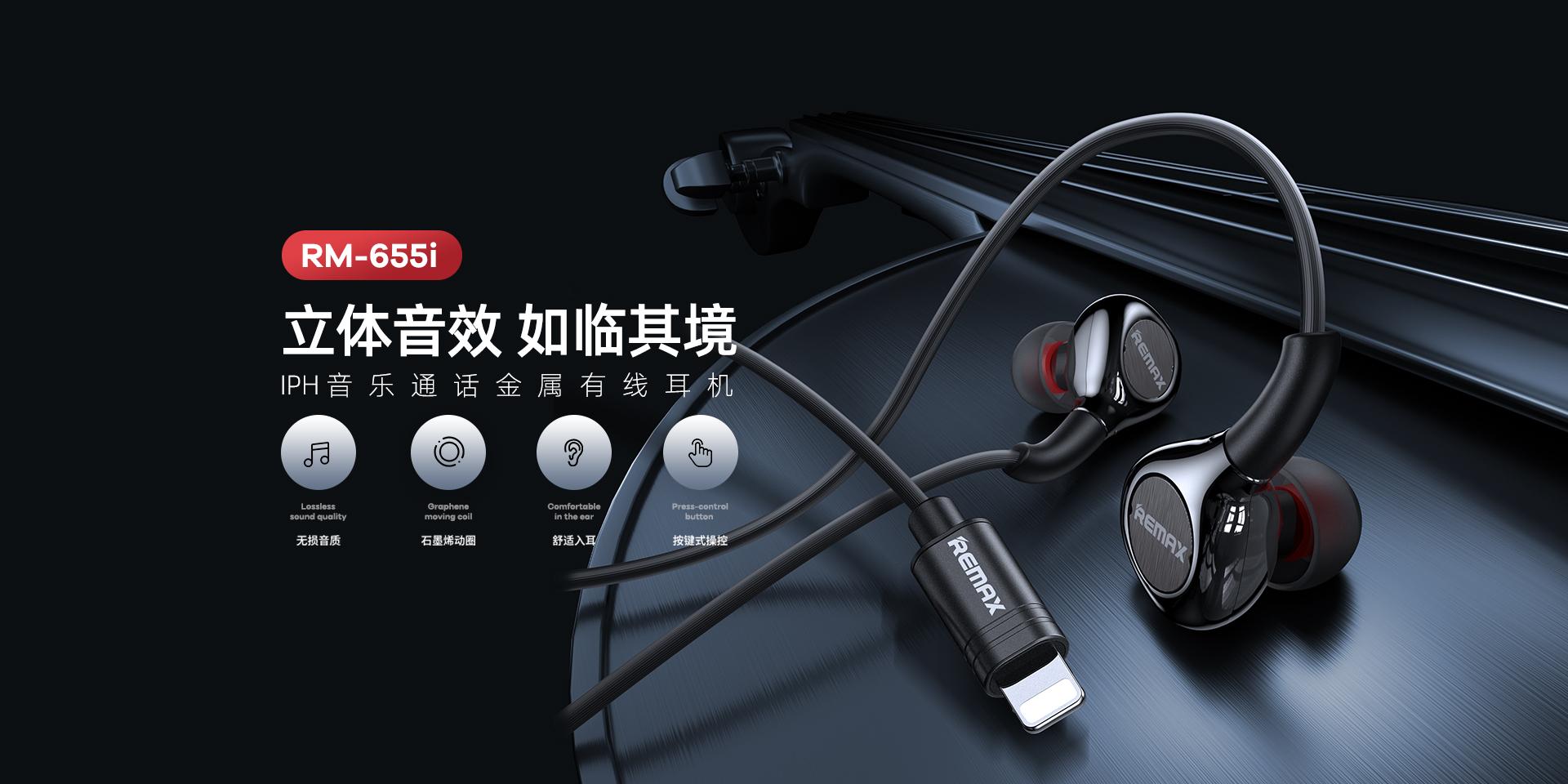 RM-655i-IPH音乐通话金属有线耳机_01
