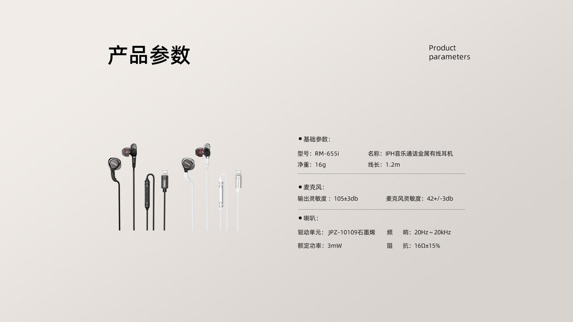 RM-655i-IPH音乐通话金属有线耳机_06