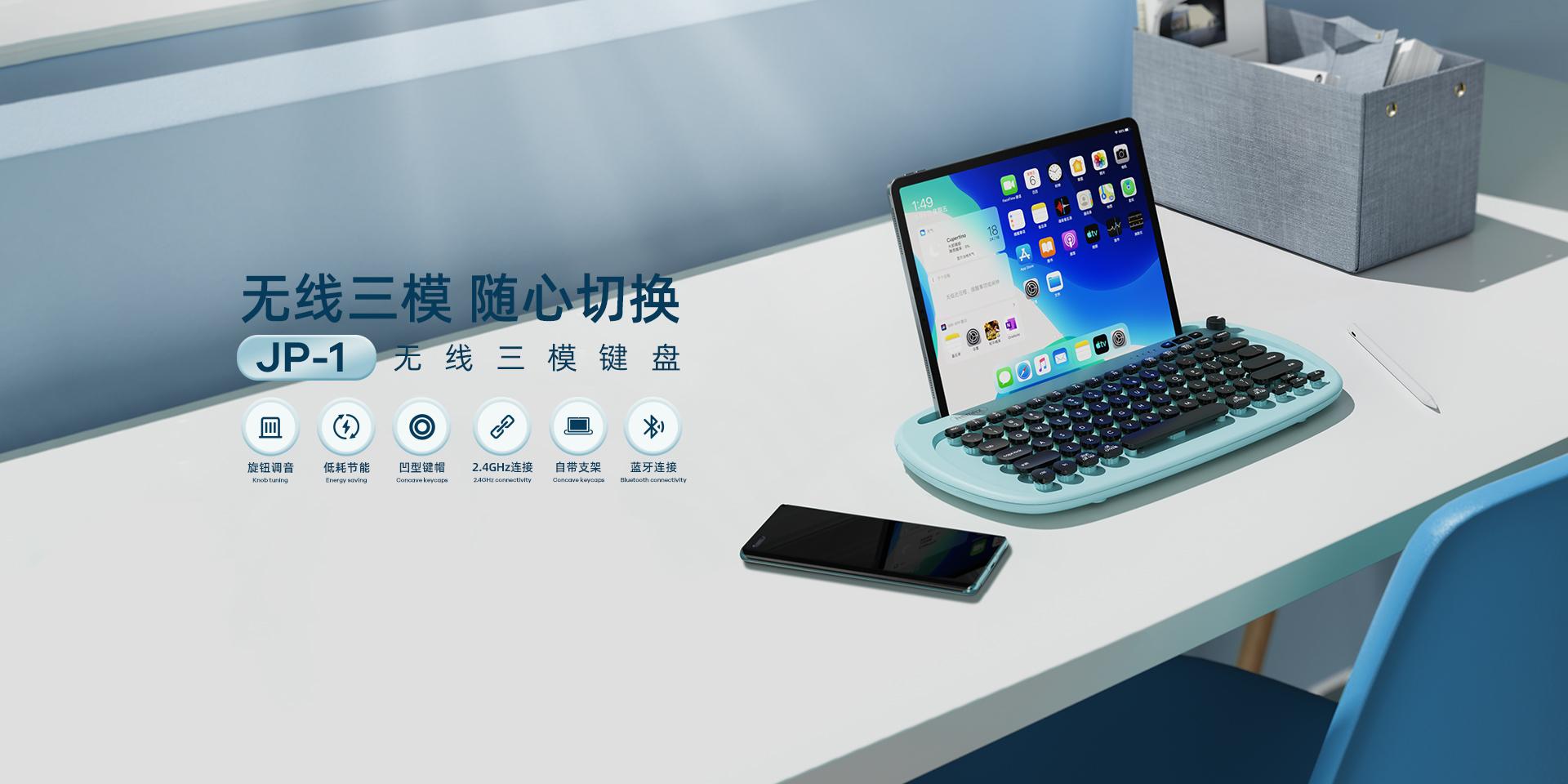 JP-1-无线三模键盘-网页_01