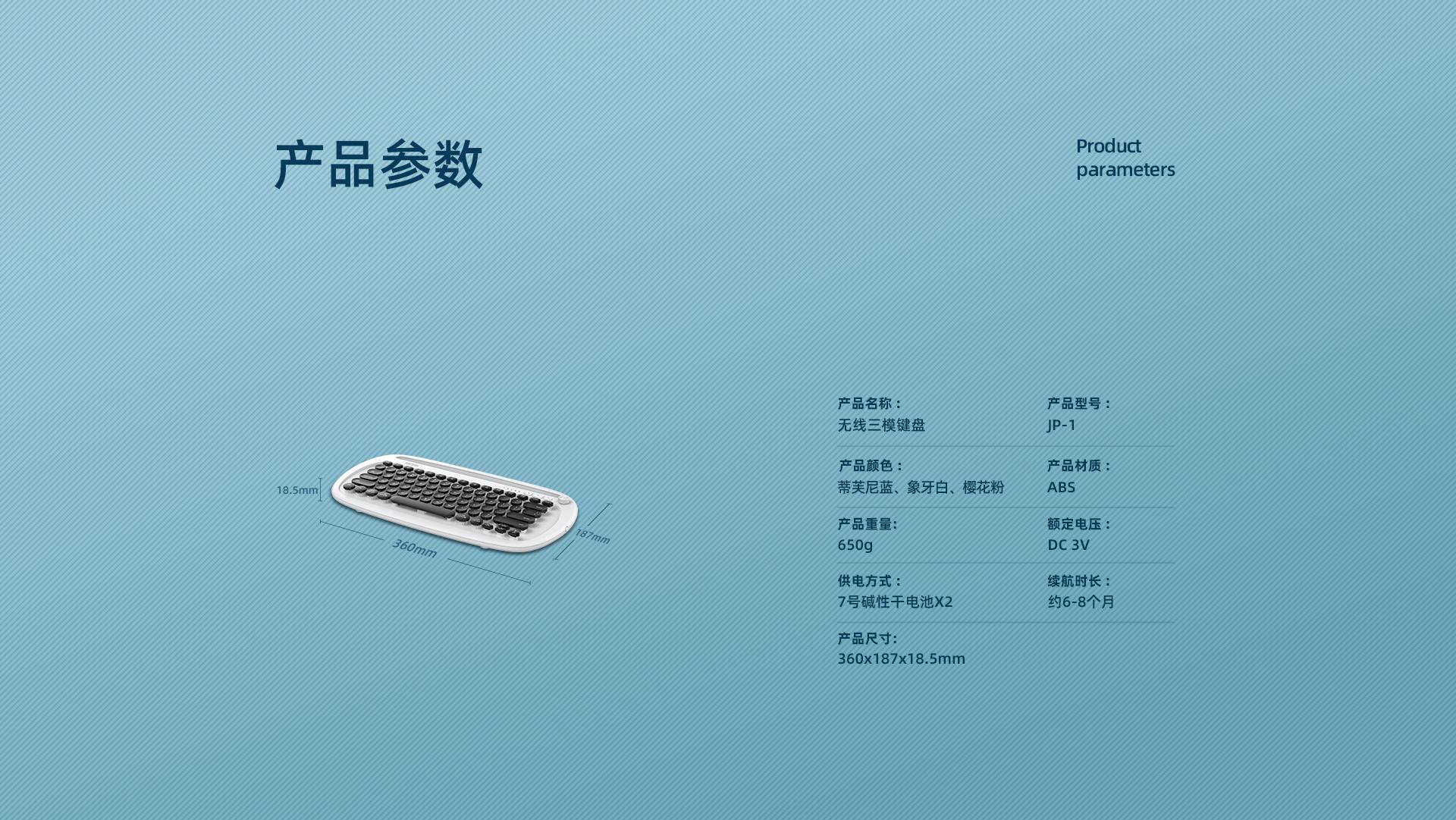 JP-1-无线三模键盘-网页_07