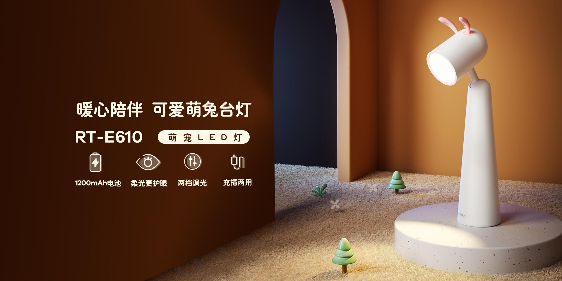 RT-E610-萌宠LED灯-网页_01