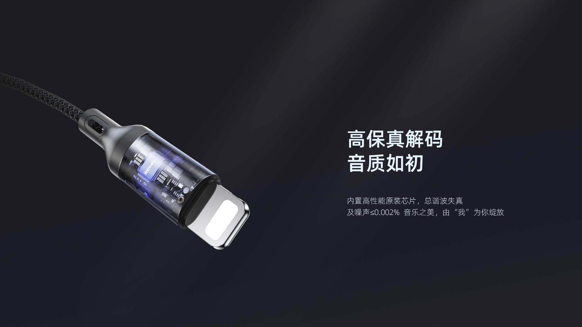 RL-LA13i-速睿音频转接头-网页_02
