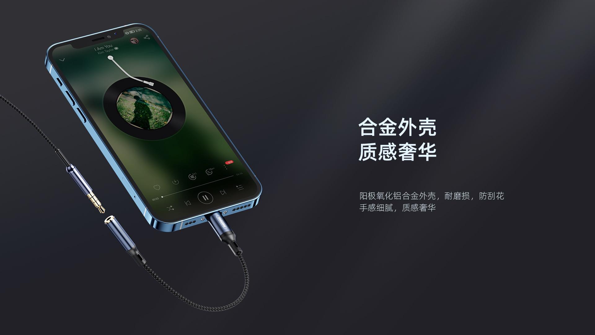RL-LA13i-速睿音频转接头-网页_04